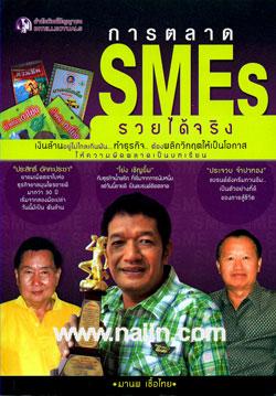 การตลาด SMEs รวยได้จริง