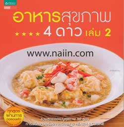 อาหารสุขภาพ 4 ดาว เล่ม 2