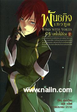 พันธกิจเทวทูต 03 บทใบไม้ร่วง (เล่มต้น)