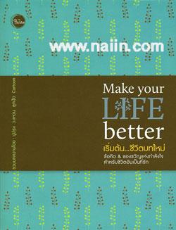 Make your life better เริ่มต้น...ชีวิตบทใหม่