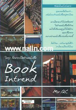 Book Intrend ใครๆ ก็อยากเปิดร้านหนังสือ