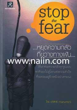 หยุดความกลัว ที่ขวางทางฝัน