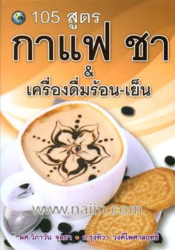 105 สูตรกาแฟ ชา & เครื่องดื่มร้อน-เย็น