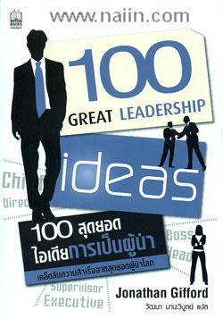 100 สุดยอดไอเดียการเป็นผู้นำ