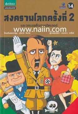 """""""การ์ตูนประวัติศาสตร์โลก 14: สงครามโลกครั้งที่ 2 จอมเผด็จการฮิตเลอร์"""