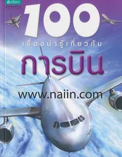 100 เรื่องน่ารู้เกี่ยวกับการบิน