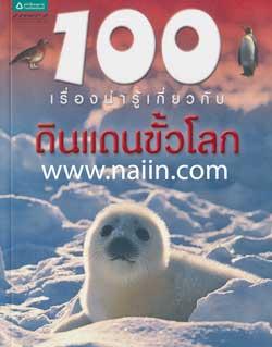 100 เรื่องน่ารู้เกี่ยวกับดินแดนขั้วโลก