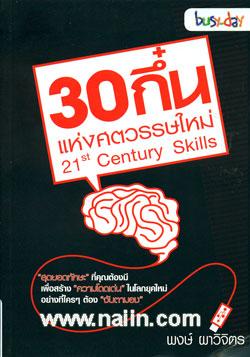 30 กึ๋น แห่งศตวรรษใหม่ 21st Century Skills