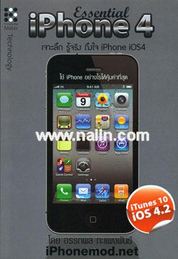 iPhone 4 Essential เจาะลึก รู้จริง ถึงใจ iPhone iOS4