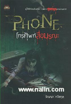 โทรศัพท์สื่อมรณะ