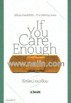 If you Care Enough