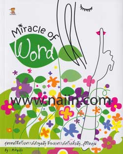 miracle of word