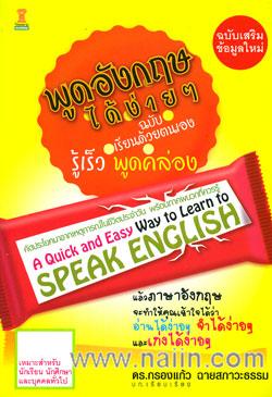 พูดอังกฤษได้ง่ายๆ ฉบับเรียนรู้ด้วยตนเอง รู้เร็ว พูดคล่อง