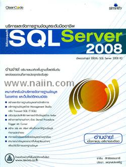 บริหารและจัดการฐานข้อมูลระดับมืออาชีพ Microsoft SQL Server 2008