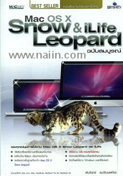 Mac OS X Snow Leopard & iLife ฉบับสมบูรณ์