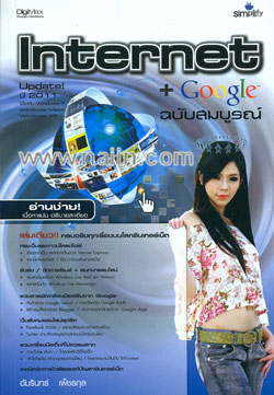 Internet + Google ฉบับสมบูรณ์