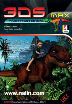 3DS MAX Animation Basic