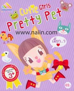 Cutie girls Pretty pet
