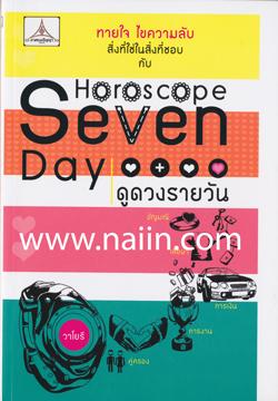 Horoscope seven day ดูดวงรายวัย