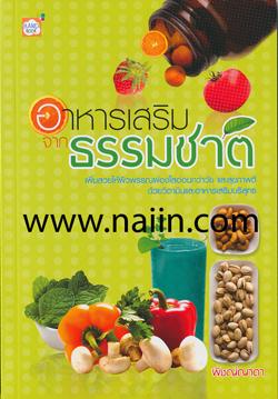 อาหารเสริมจากธรรมชาติ