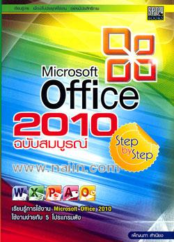Microsoft Office 2010 ฉบับสมบูรณ์