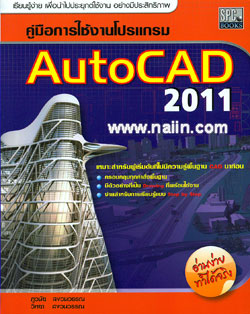 คู่มือการใช้งานโปรแกรม AutoCAD 2011