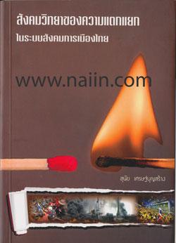 สังคมวิทยาของความแตกแยกในระบบสังคมการเมืองไทย