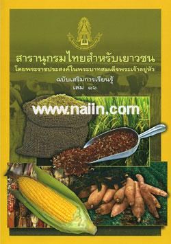 สารานุกรมไทยสำหรับเยาวชนฯ ฉบับเสริมการเรียนรู้ เล่ม 16