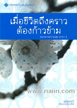 เมื่อชีวิตถึงคราวต้องก้าวข้าม (ธนาคารความสุข สาขา 3)