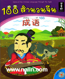 100 สำนวนจีน + CD