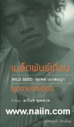 เมล็ดพันธุ์เถื่อน Wild Seed - ชุมพล เอกสมญา ลูกชายจ่าเพียร