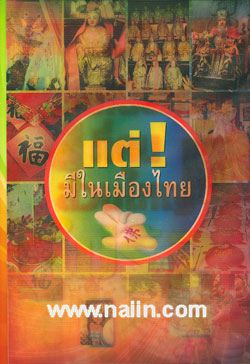 ธรรมเนียมจีนที่คนส่วนใหญ่ไม่รู้? แต่! มีในเมืองไทย