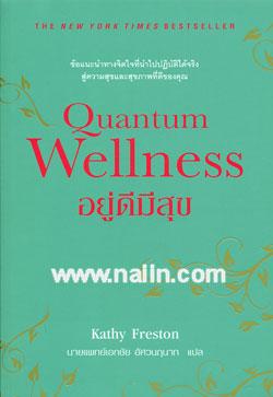 อยู่ดีมีสุข Quantum Wellness