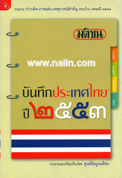 มติชนบันทึกประเทศไทย ปี 2553