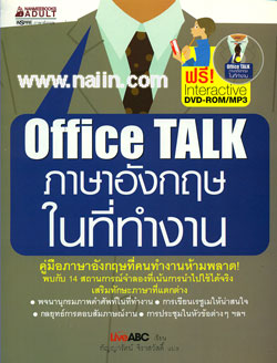 Office Talk ภาษาอังกฤษในที่ทำงาน + CD