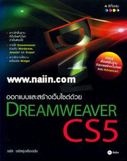 ออกแบบและสร้างเว็บไซต์ด้วย Dreamweaver CS5