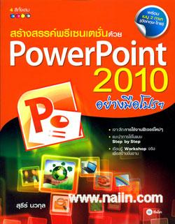 สร้างสรรค์พรีเซนเตชั่นด้วย PowerPoint 2010 อย่างมือโปรฯ
