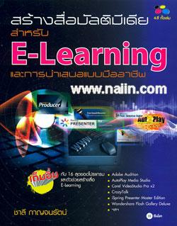 สร้างสื่อมัลติมีเดียสำหรับ E-Learning และการนำเสนอแบบมืออาชีพ