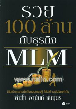 รวย 100 ล้าน กับธุรกิจ MLM