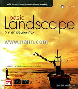 basic Landscape & การถ่ายรูปท่องเที่ยว
