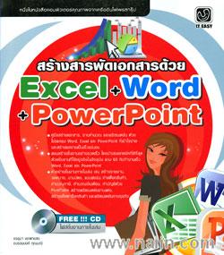 สร้างสารพัดเอกสารด้วย Excel + Word + PowerPoint + CD