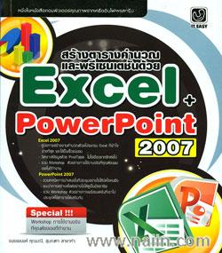 สร้างตารางคำนวณและพรีเซนเตชันด้วย Excel + PowerPoint 2007