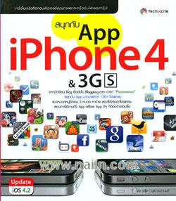 สนุกกับ App iPhone 4 & 3Gs