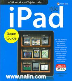 คู่มือ iPad Super Guide