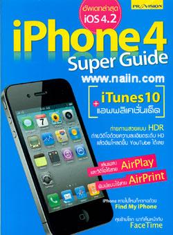 iPhone 4 Super Guide