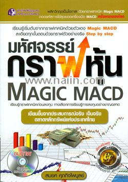 มหัศจรรย์กราฟหุ้น Magic MACD + CD
