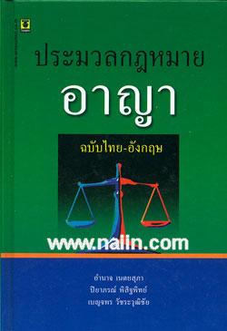 ประมวลกฎหมายอาญา (Thai-Eng)