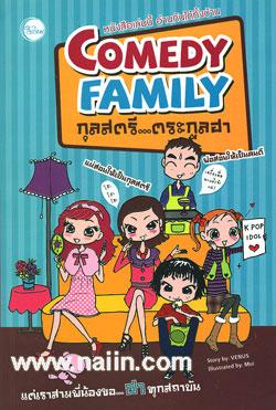 Comedy Family กุลสตรี...ตระกูลฮา
