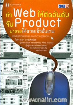 ทำ Web ให้ติดอันดับ จับ Product มาขายให้รวยเร็วขั้นเทพ