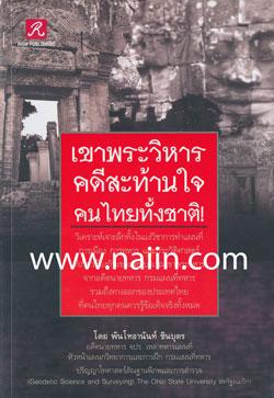 เขาพระวิหาร คดีสะท้านใจ คนไทยทั้งชาติ